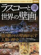 ラスコーと世界の壁画 紀元前約2万年から15世紀までの壁画を一挙公開! (別冊宝島)(別冊宝島)