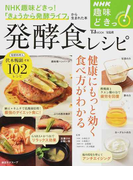発酵食レシピ 健康にもっと効く食べ方がわかる (TJ MOOK NHK趣味どきっ!)