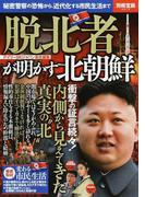 脱北者が明かす北朝鮮 秘密警察の恐怖から、近代化する市民生活まで (別冊宝島)(別冊宝島)