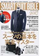SMART SUIT BIBLE 2017 スーツの基本を完全マスター