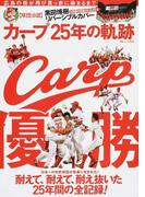 カープ25年の軌跡 広島の街が再び真っ赤に染まるまで Carp優勝 (TJ MOOK)(TJ MOOK)