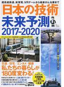 「日本の技術」未来予測 最新技術で叶う、夢のような未来の暮らし 2017−2020
