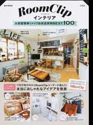 RoomClipインテリアお部屋簡単リメイク&改造実例BEST100 (e‐MOOK)(e‐MOOK)