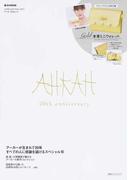 AHKAH 2016-2017 20th anniversary (e‐MOOK 宝島社ブランドムック)(宝島社ブランドムック)