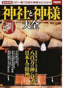 神社と神様大全 この一冊で日本の神様がよくわかる 完全保存版