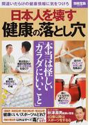 日本人を壊す健康の落とし穴 間違いだらけの健康情報に気をつけろ (別冊宝島)(別冊宝島)
