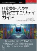 【オンデマンドブック】IT管理者のための情報セキュリティガイド (NextPublishing)