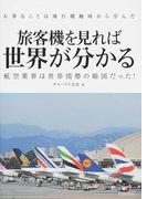 旅客機を見れば世界が分かる 大事なことは飛行機趣味から学んだ 航空業界は世界情勢の縮図だった!