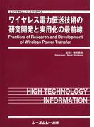 ワイヤレス電力伝送技術の研究開発と実用化の最前線 (エレクトロニクスシリーズ)(エレクトロニクスシリーズ)