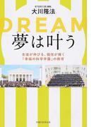 夢は叶う 生徒が伸びる、個性が輝く「幸福の科学学園」の教育
