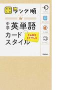 高校入試ランク順中学英単語カードスタイル