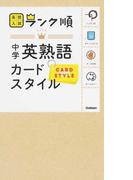高校入試ランク順中学英熟語カードスタイル