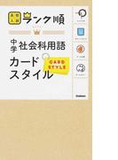 高校入試ランク順中学社会科用語カードスタイル