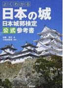 よくわかる日本の城 日本城郭検定公式参考書