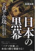 日本の黒幕 天皇の金塊 パナマ文書が暴く影の世界支配者 (MU SUPER MYSTERY BOOKS)(ムー・スーパーミステリー・ブックス)