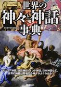 世界の神々と神話事典 ヴィジュアル版 ギリシア神話、北欧神話、インド神話、日本神話など、世界の神話に登場する神々がよくわかる!