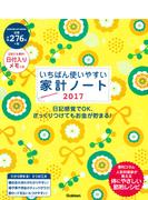 いちばん使いやすい家計ノート2017