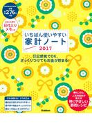 いちばん使いやすい家計ノート2017 (学研ヒットムック)(GAKKEN HIT MOOK)