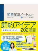 節約家計ノート2017