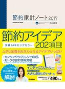 節約家計ノート2017 (学研ヒットムック)(GAKKEN HIT MOOK)