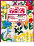 2017日記兼用お料理家計簿 (学研ヒットムック)