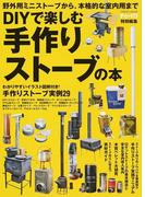 DIYで楽しむ手作りストーブの本 手作りストーブ実例集&実践マニュアル (GAKKEN MOOK)(学研MOOK)