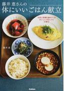 藤井恵さんの体にいいごはん献立 元気と笑顔を連れてくるおいしい140レシピ33献立