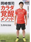 岡崎慎司カラダ覚醒メソッド(学研スポーツブックス)