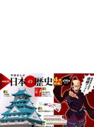 学研まんがNEW日本の歴史 成績アップ4大特典付14巻セット (学研まんがNEW日本の歴史)