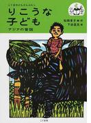 りこうな子ども アジアの昔話 (こぐまのどんどんぶんこ)