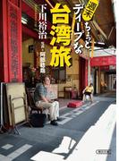 週末ちょっとディープな台湾旅(朝日文庫)