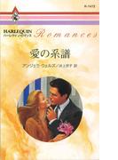 愛の系譜(ハーレクイン・ロマンス)