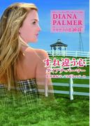 すれ違う心(ハーレクインSP文庫)