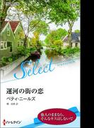 運河の街の恋【ハーレクイン・セレクト版】(ハーレクイン・セレクト)