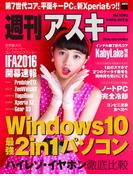 週刊アスキー No.1093 (2016年9月6日発行)(週刊アスキー)