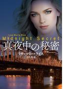 真夜中の秘密(扶桑社ロマンス)