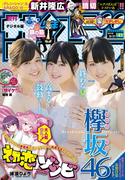 週刊少年サンデー 2016年41号(2016年9月7日発売)