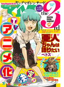 ヤングマガジン サード 2016年 Vol.10 [2016年9月6日発売]
