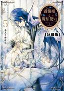 霧籠姫と魔法使い 分冊版(5)恋に落ちる薬
