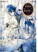 霧籠姫と魔法使い 分冊版(2)魔法使いと妖精(後編)