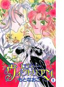 【大増量試し読み版】レディー・ヴィクトリアン 1(プリンセス・コミックス)