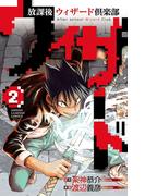 放課後ウィザード倶楽部 2(少年チャンピオン・コミックス)