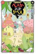 少女聖典 ベスケ・デス・ケベス 2(少年チャンピオン・コミックス)