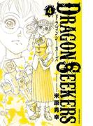 DRAGON SEEKERS 4(少年チャンピオン・コミックス)