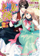 死神姫の再婚19 -禁断の奇跡の王者-(B's‐LOG文庫)