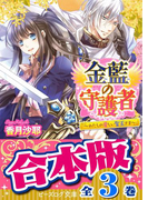 【合本版】金藍の守護者 全3巻(B's‐LOG文庫)