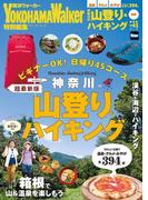神奈川の山登り&ハイキング2016→2017 超最新版(ウォーカームック)