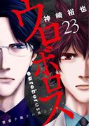 ウロボロス―警察ヲ裁クハ我ニアリ― 23巻(バンチコミックス)