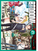 BTOOOM! 21巻(バンチコミックス)