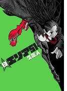 エリア51 13巻(バンチコミックス)